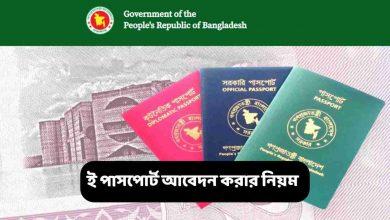 apply for bd passport