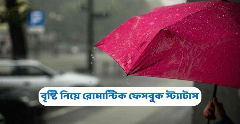 fb status on rain