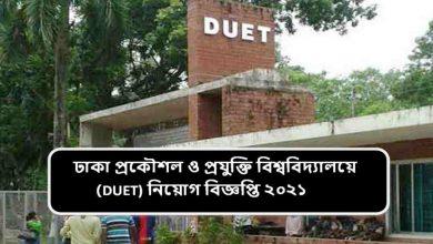ঢাকা প্রকৌশল ও প্রযুক্তি বিশ্ববিদ্যালয়ে (DUET) নিয়োগ বিজ্ঞপ্তি