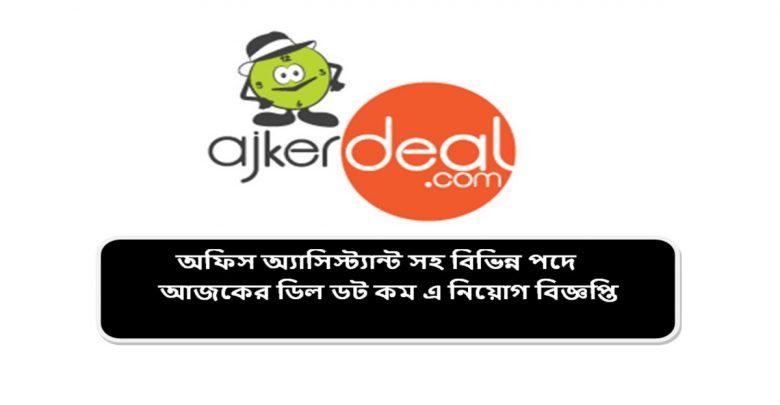 ajker deal job circular