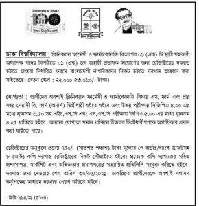 dhaka university circular 1