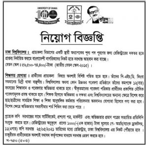 dhaka university circular 2