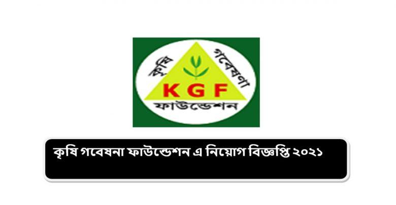 kgf job circular
