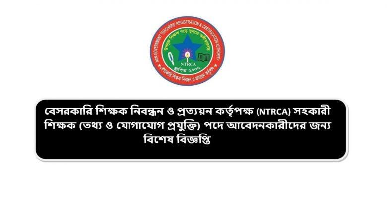 ntrc notice