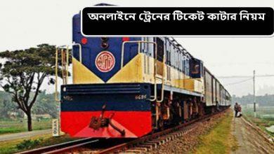 online train ticket apply