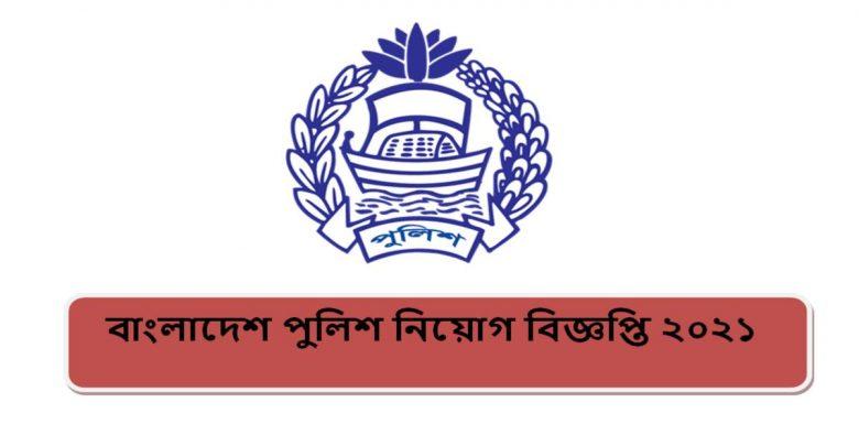 rajbari police job circular