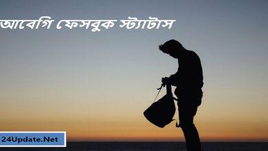 Abegi Facebook Status