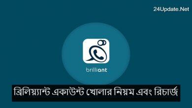 brilliant account creation & recharge