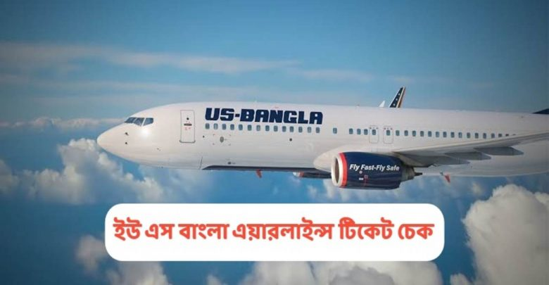 us bangla airlines ticket check