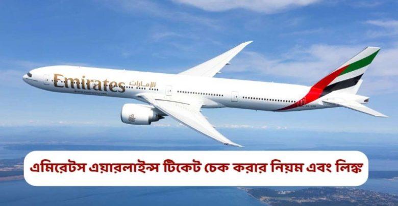 Emirates ticket check