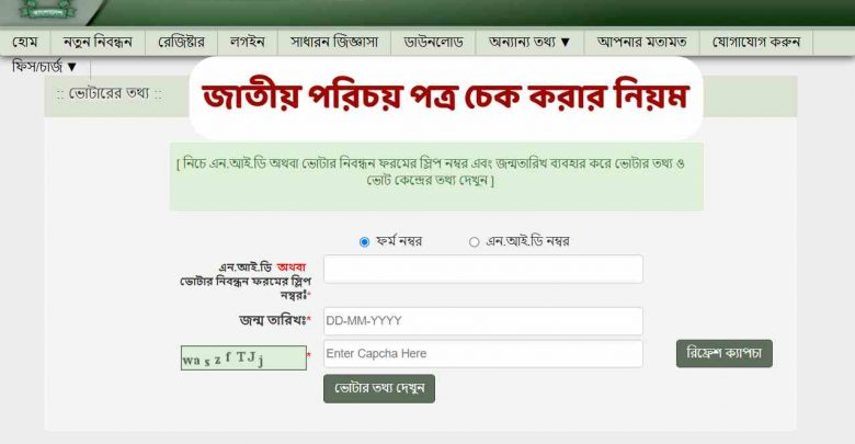 NID check online