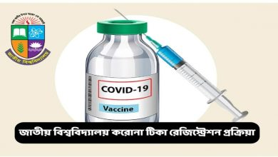 nu covid vaccin registration