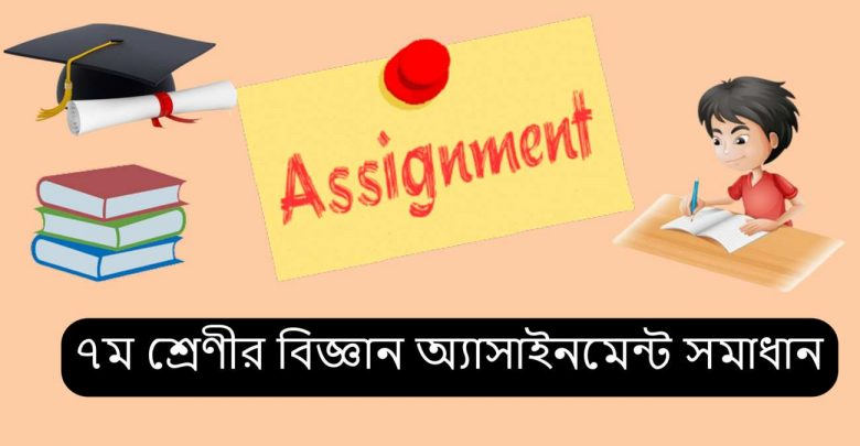 Class 7 Science Assignment Answer