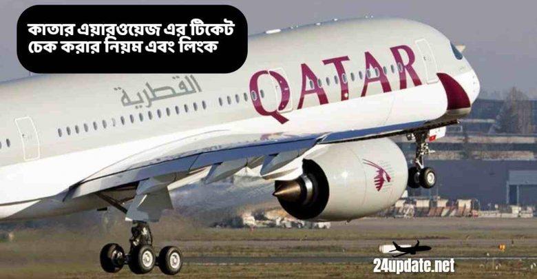 Qatar Airways Ticket Check