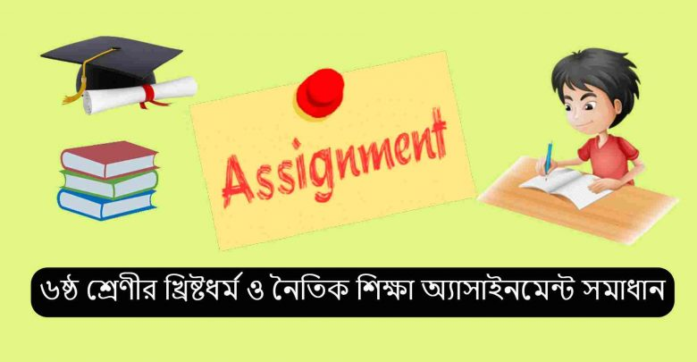 Class 6 Christianity Assignment Answer