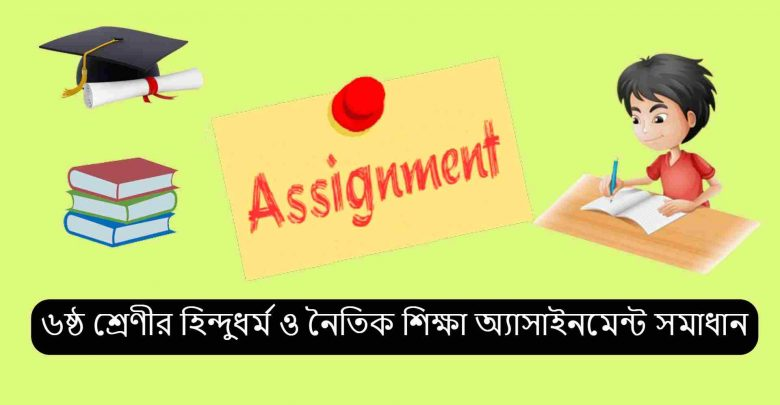 Class 6 Hindu Dhormo Assignment Answer
