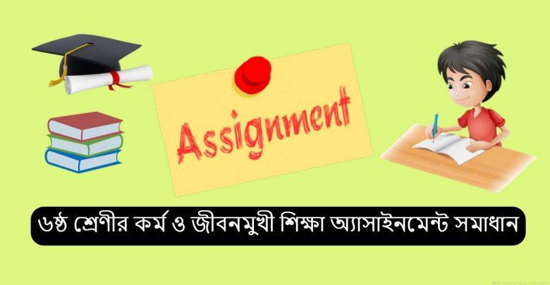 Class 6 kormo o Jibonmukhi shikkha Assignment