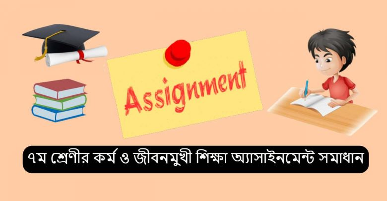 Class 7 kormo o Jibonmukhi shikkha Assignment Answer