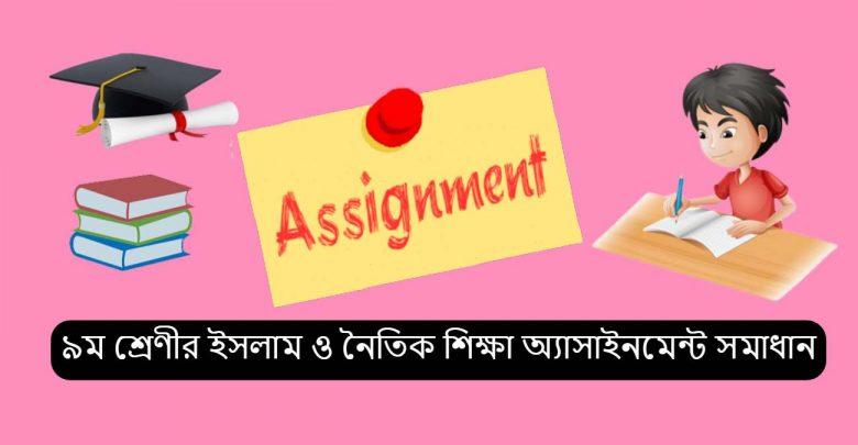 Class 9 Islam Assignment Answer