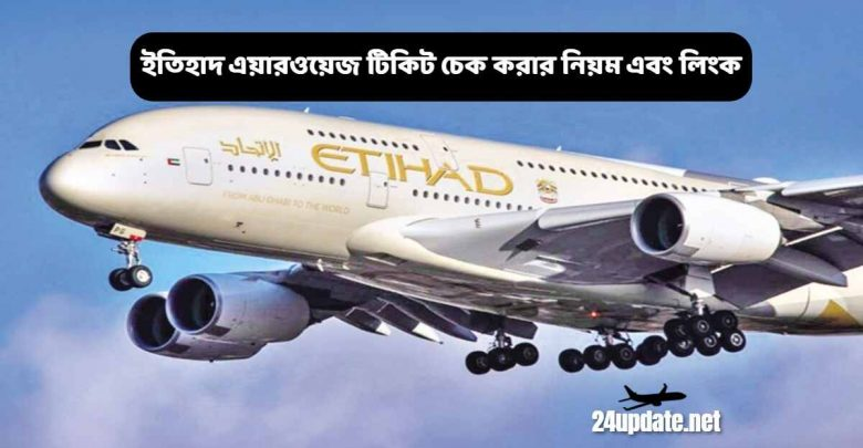 Etihad Airways Ticket Check