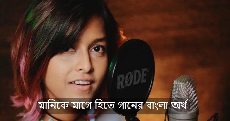 manike mage hitee bangla meaning